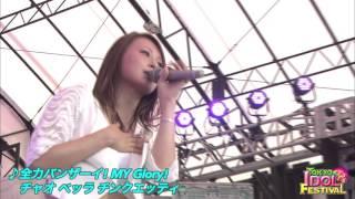 チャオ ベッラ チンクエッティ - 全力バンザーイ!My Glory!