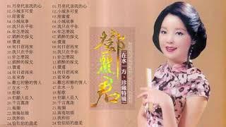 Download lagu Teresa Teng 鄧麗君 - 永恒鄧麗君柔情經典【  經典金曲】【月亮代表我的心,小城多可爱,甜蜜蜜,小城故事,我只在乎你,你怎麽說,酒醉的探戈,償還,何日君再來】
