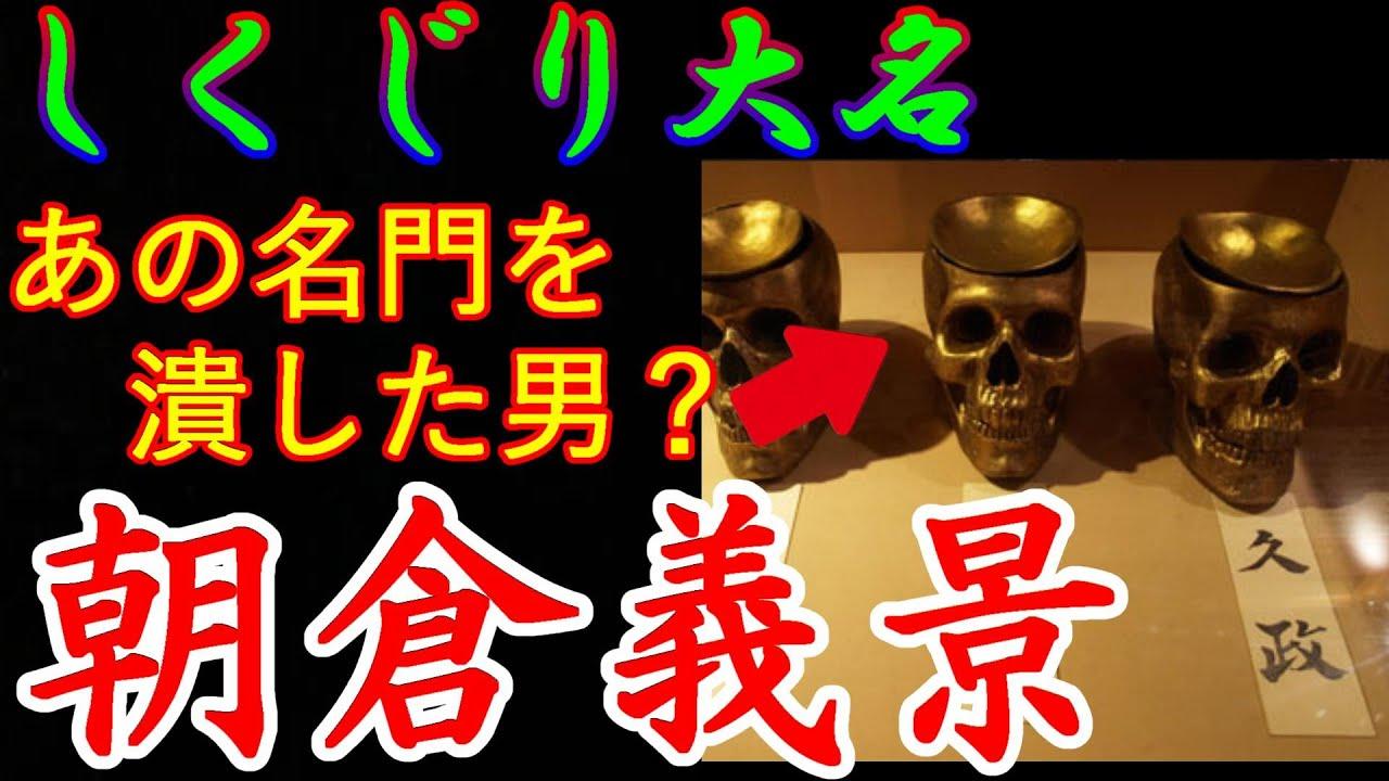 【歴史解説】しくじり大名 朝倉義景 あの名門を潰した男!?【MONONOFU物語】