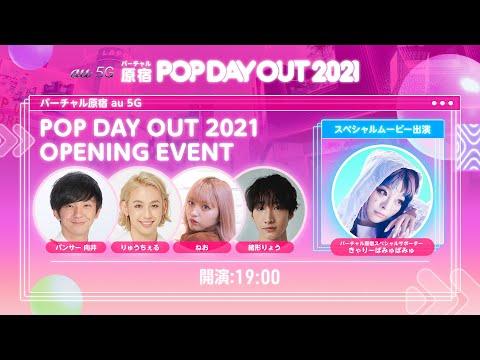 バーチャル原宿&渋谷行ってみた!in Cluster。au 5G POP DAY OUT 2021