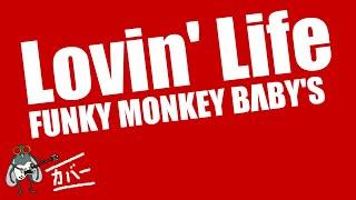 宅録ギタリスト「福本バンビ」によるカバーです。 Lovin' Life - FUNKY ...