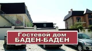 видео Гостевые дома Дивноморское