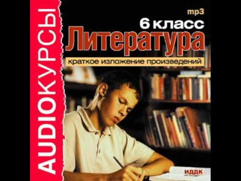 2000247 22 Аудиокнига. Краткое изложение произведений \