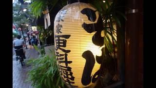 更科堀井~麻布十番のお蕎麦屋さんでかき揚げ蕎麦を食す