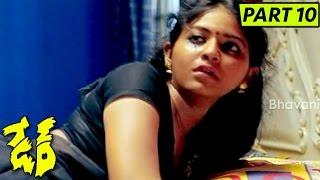 Dare Telugu Psycho Thriller Movie Part 10    Jeeva    Anjali    Karunas