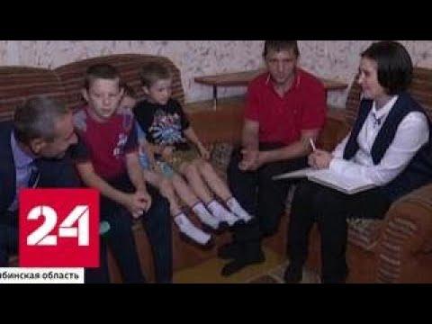 Многодетную семью в Челябинской области не стали выселять - Россия 24