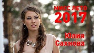 Юлия Сахнова.  Участница №11 Мисс лето 2017