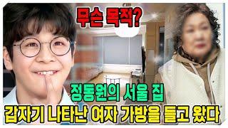 한 여자가 갑자기 서울에 있는 정동원의 집을 찾아 커다…