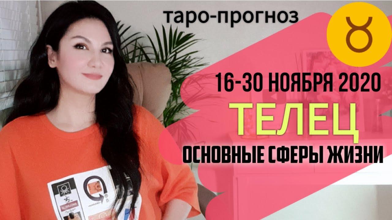 ТЕЛЕЦ ТАРО ПРОГНОЗ 16 ~ 30 НОЯБРЯ 2020. Основные сферы