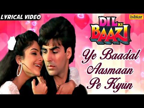 Ye Baadal Asmaan Pe Kyon - Full Lyrical Video | Dil Ki Baazi | S P Balasubrsmaniam & Lata Mangeshkar