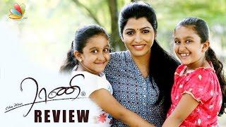 Enga Amma Rani Movie Review   Dhansika, Ilaiyaraaja