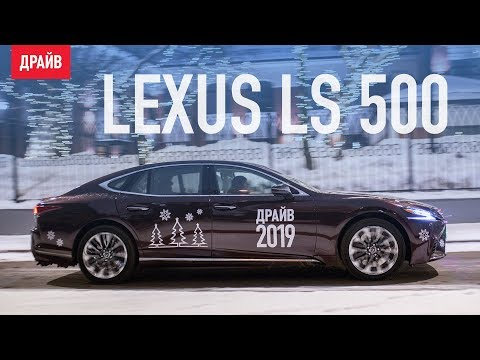 Lexus LS 500 новогодний тест-драйв с Кириллом Бревдо