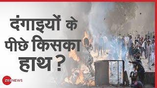 Delhi violence: Delhi के Khajuri Khas से Zee News की रिपोर्ट