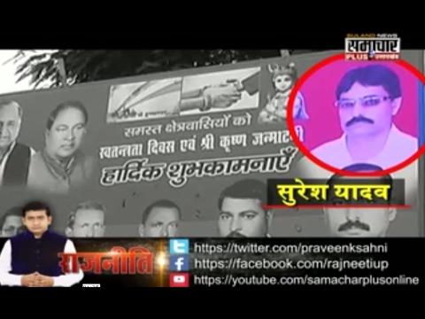 Rajneeti: Barabanki SP MLA Suresh Yadav Nephew Beats ABVP worker brutally
