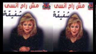 Shafi2a - Ma32ola Di / شفيقة - معقوله دي