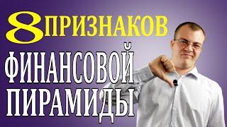 Признаки Финансовой ПИРАМИДЫ. 8 ГЛАВНЫХ Признаков HYIP!