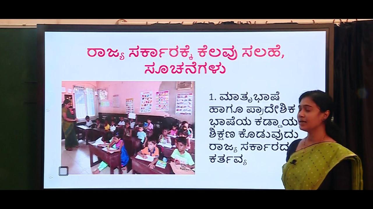 02 - Kannada Kattuva kelasa