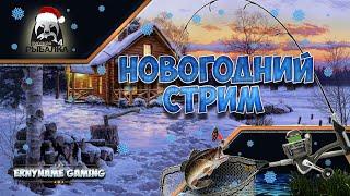 Русская Рыбалка 4 НОВОГОДНИЙ СТРИМ
