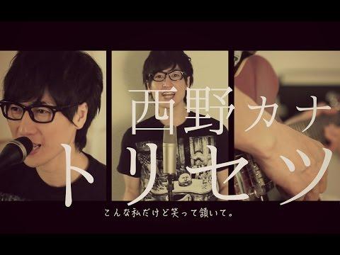 西野カナ『トリセツ』(フルカバー)『ヒロイン失格』主題歌 - Torisetsu/Kana Nishino (Full cover)
