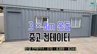 [신바람 인테리어 한결컨테이너 회원님 매물]3×8m 중…
