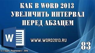 Как в Word 2013 увеличить интервал перед абзацем