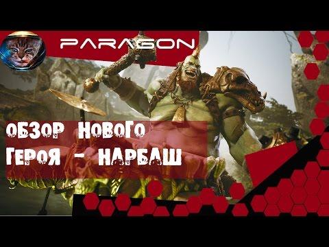 видео: paragon. Обзор нового героя - narbash.