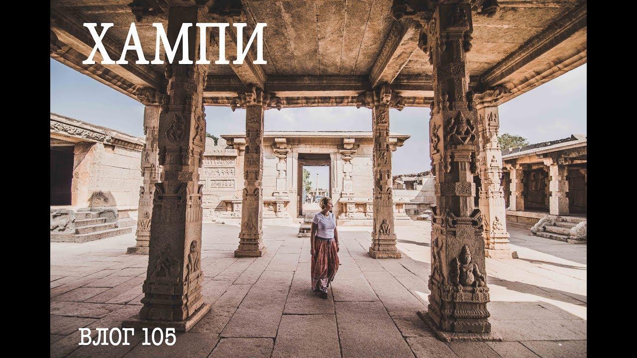 Хампи. Поездка на машине с друзьями. Экскурсии в Гоа и Индии. Влог 105.