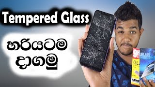How to Apply a Tempered Glass without Bubbles ? - සිංහලෙන්