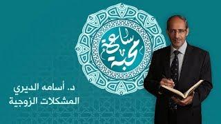 د. أسامه الديري - المشكلات الزوجية