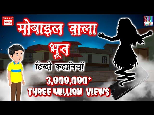मोबाइल वाला भूत - Horror Kahaniya | Hindi Scary
