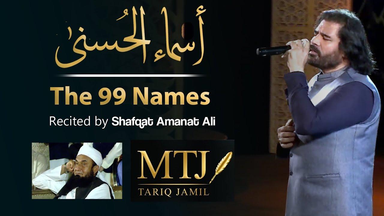 Asma ul Husna - The 99 Names of Allah | Shafqat Amanat Ali - MTJ - Tariq Jamil