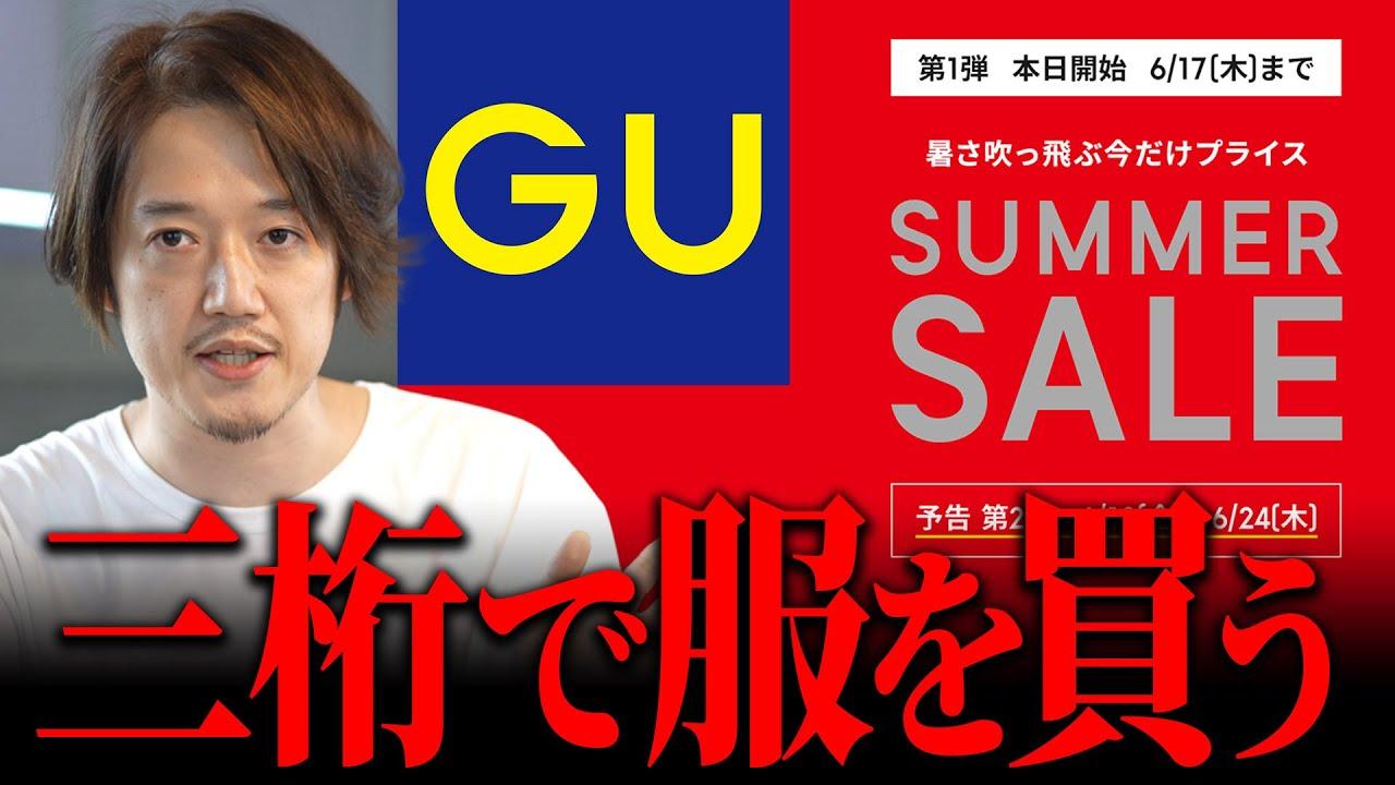 【GUサマーセール】6月11日から!神コスパ!590円で買える最強夏服!このセールを見逃すな!