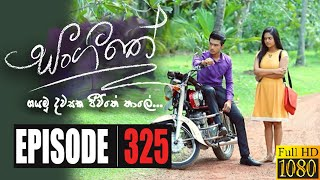 Sangeethe | Episode 325 17th July 2020 Thumbnail