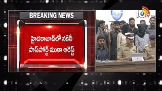 City Police Busted Fake Passport Gang And Seized 100 Passports | Hyderabad | 10TV News