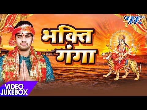 Bhakti Ganga - Jitender Singh Anshu - Video Jukebox - Ram Bhajan