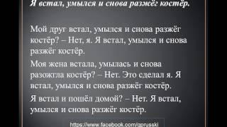 Urok 6 - Говорим по-русски Поход Govorim po-russki Pohod