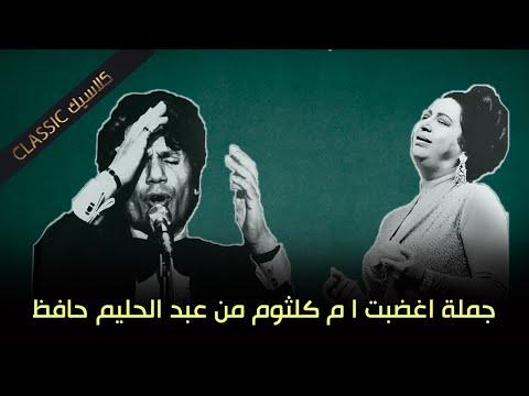 """شاهد الجملة التى كانت السبب فى الخلاف بين أم كلثوم من عبد الحليم حافظ و""""كادت أن تقضي عليه"""""""