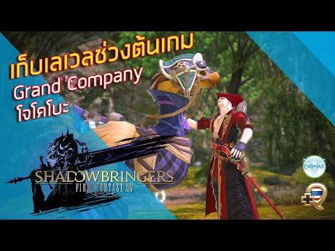 Final Fantasy XIV (ไทย/Thai)  แนะนำผู้เล่นใหม่ การเก็บเลเวลช่วงต้นเกม Grand Company และโจโคโบะ