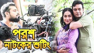 Porosh   Behind the Scene   পরশ নাটকের শুটিং   Zakia Bari Momo   Anisur Rahman Milon   Rubel Hasan