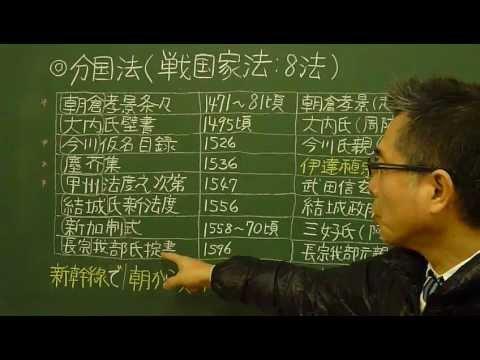 語呂合わせ日本史〈ゴロテマ〉45(中世17/戦国8大家法) - YouTube