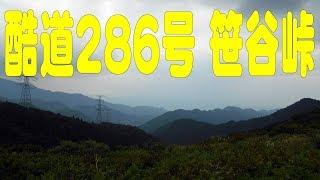 酷道286号・笹谷峠越え&山形自動車道・笹谷トンネル往復@宮城県・山形県