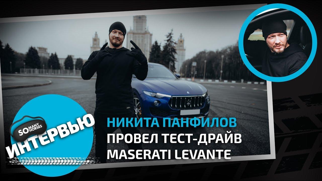 Никита Панфилов провел тест-драйв Maserati Levante