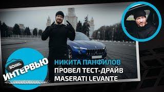 Фото с обложки Никита Панфилов Провел Тест-Драйв Maserati Levante