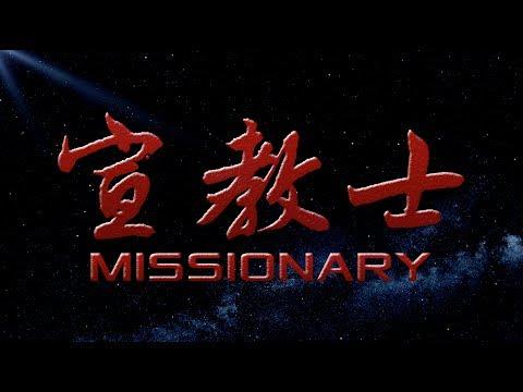 0304 Cultural Enlightenment (MISSIONARY Segment)