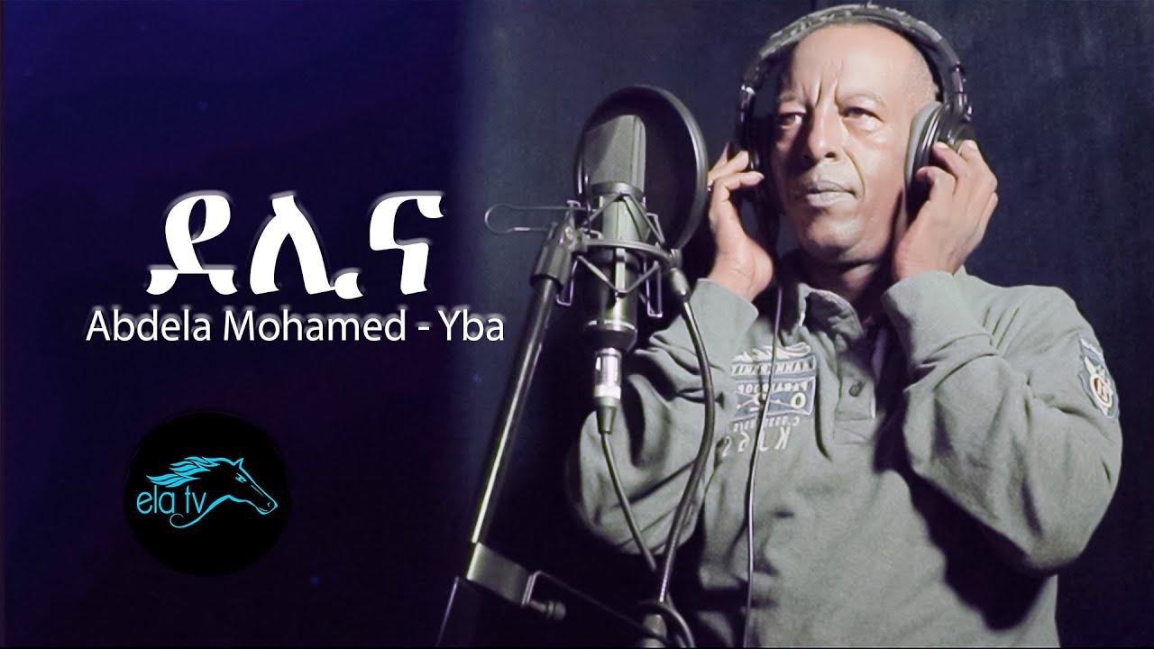 ela tv - Abdela Mohammed - Yba  - Delina - New Eritrean Music 2021 - ( Official Music Video )