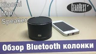 Обзор Bluetooth колонки Xiaomi Mini Speaker(Xiaomi Mini Speaker- http://goo.gl/Oh9nAw Интернет магазин AKSMAGAZ - чехлы и другие аксессуары для вашего телефона (подписчикам..., 2015-10-06T17:16:49.000Z)