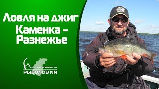 Ловля на джиг Каменка – Разнежье Рыбалка на Волге