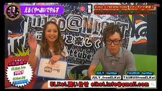ELKst. の【えるくやへおいでやんす!】(14/6/4) お店探しも!!求人も!!...