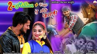 Latest song ( तू मेरी बामणी) singer Gani Ganesh Kanswal - Anisha Rangar ||Naresh bailwal//Ruchi//kf.