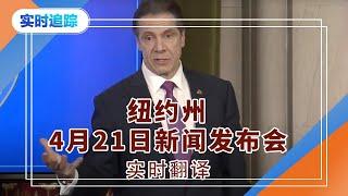 纽约州新闻发布会Apr.21 (中文翻译)